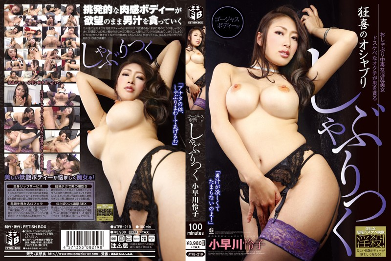 ATFB-219 Javfinder Sucked Off by a Gorgeous Woman Reiko Kobayakawa