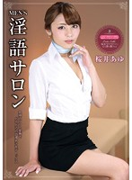 MEN'S Dirty Talk Salon Ayu Sakurai 下載