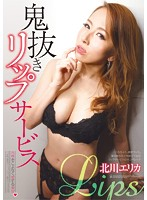 Intense Jerk-Offs. Lip Service. The Beautiful Girl Who Loves Dicks Erika Kitagawa Download