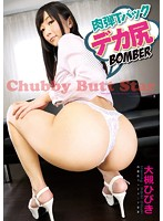 Voluptuous Ass In A G-String Big Butt Bomber Hibiki Otsuki Download