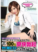 We Have Developed A Unique And Proprietary Method Guaranteeing 100% Erections The Uncircumcised Erectile Dysfunction Counseling Center That Has Applicants Lined Up Around The Block Minami Natsuki Download