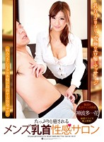 A Nipple Sensual Men's Salon Where You'll Get Plenty Of Soothing Satisfaction Ichika Kamihata Download