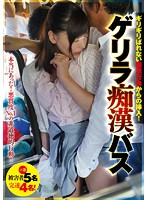 Extreme Molester Techniques To The Edge Of Possibility And Insertion! The Guerrilla Molestation Bus Download