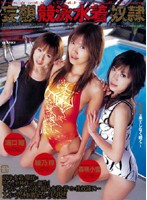 Daydream Competitive Swimsuit Slave 下載