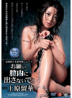 Female Detective R**ed and Creampied 6 Times - Please, Don't Cum Inside! Ruka Uehara  Download