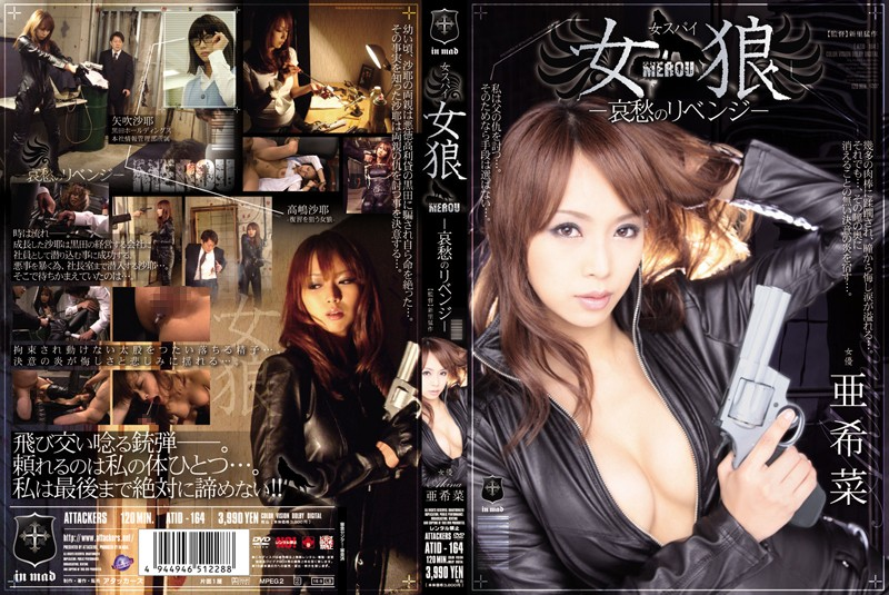 ATID-164 Foxy Female Spies - Sorrowful Revenge - Akina