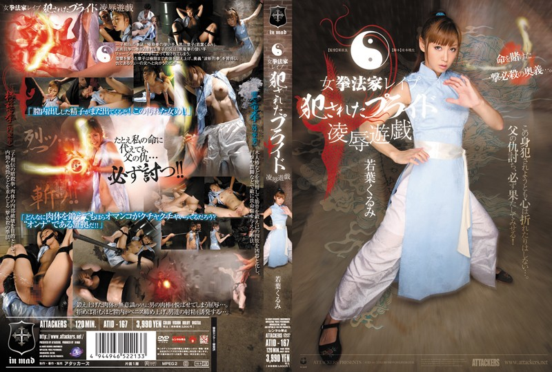 ATID-167 Female Disciple of the Fist - A Ravaged Bride Torture & Rape Hot Plays Kurumi Wakaba