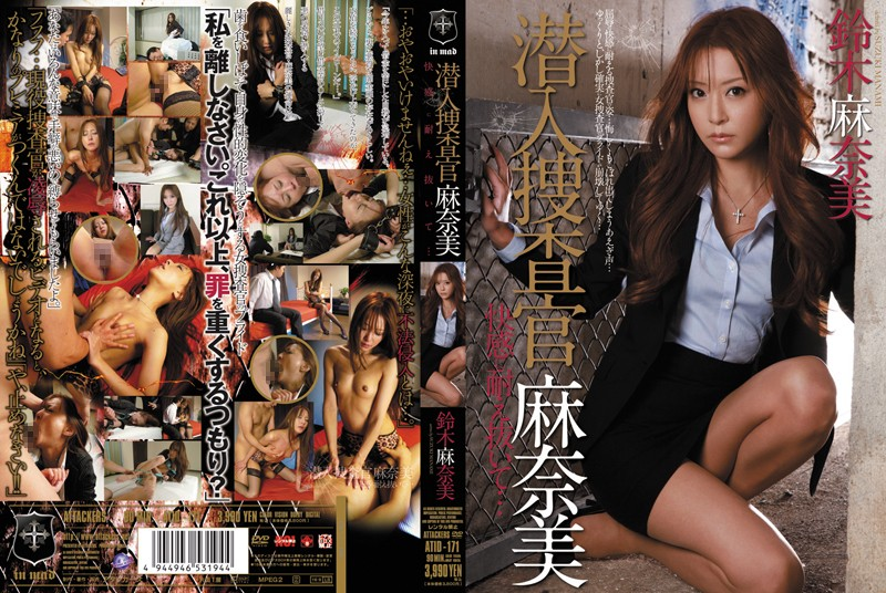 ATID-171 Undercover Investigation - Manami Holds Our For Pleasure... Manami Suzuki
