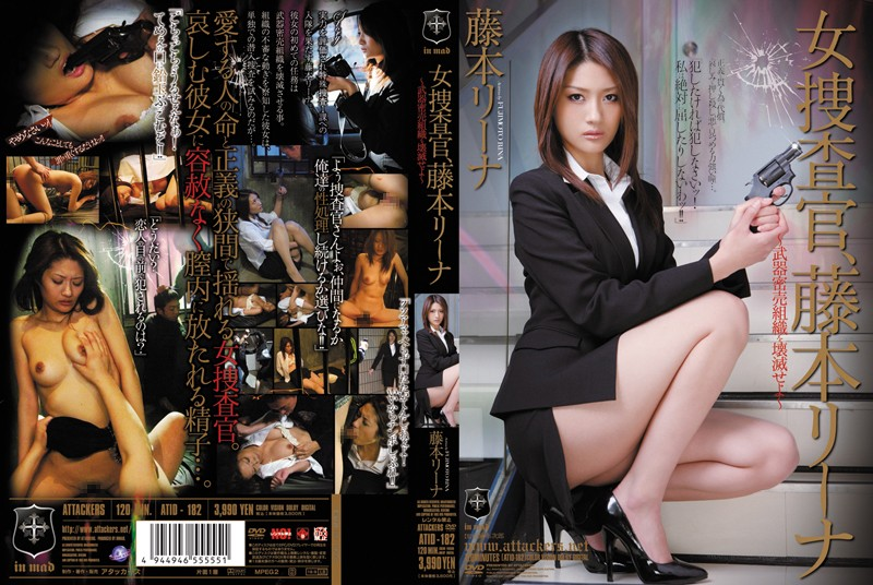 ATID-182 Female Detective, Rina Fujimoto - Destroying The Arms Smugglers -