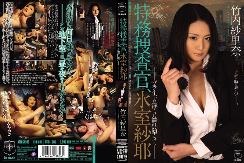 Secret Army Detective,Saya Himuro's Pride Disappears as She Soaks Herself in Lust Sarina Takeuchi