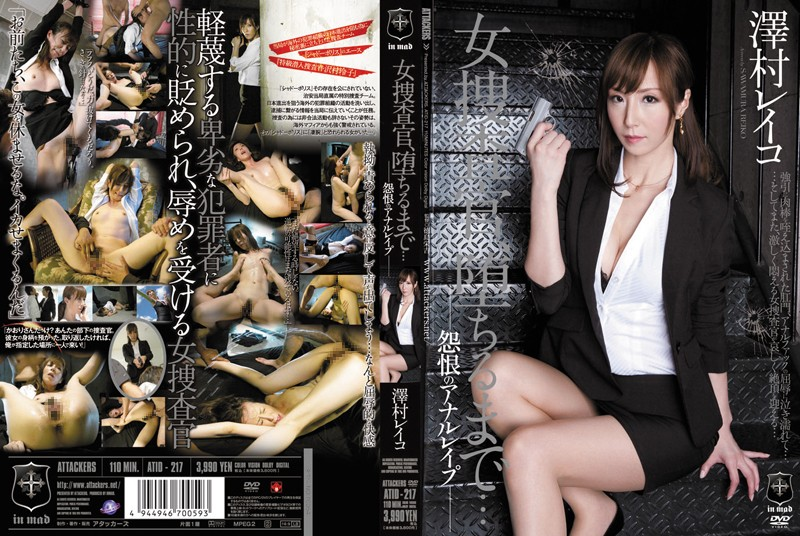 ATID-217 Female Detective, Until you obey...You Will Get Extreme, Anal Rape: Reiko Sawamura