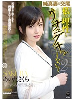 Innocent Wife Seduction, Don't Play with My Mind...2 Sakura Aida Download