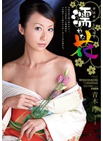 The Wet Blossom: A Flower-Arranging Master Awakens Her Desires (Rei Aoki) Download