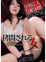Tortured Girl MADNESS SOLID SITUATION Rin Ogawa Download