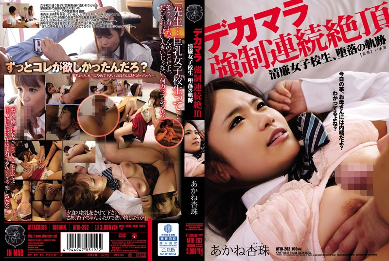 ATID-262 Successive Coerced Orgasms On a Big Dick Pure Schoolgirls, Depraved Path Starring Anju Akane