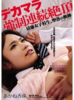Successive Coerced Orgasms On a Big Dick Pure Schoolgirls, Depraved Path Starring Anju Akane 下載