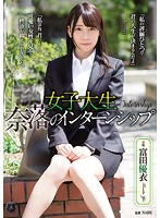 A College Girl The Internship From Hell Yui Tomita 下載
