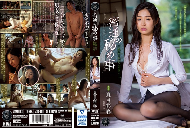 [ATID-308]Secret Adultery With Coworker At The Inn While On A Business Trip… Iroha Natsume