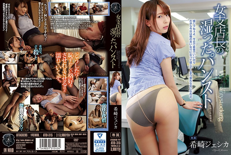 The Female Branch Manager's Musty Pantyhose Jessica Kizaki