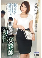 The New Female Teacher Is In Peril Tsubasa Hachino Download