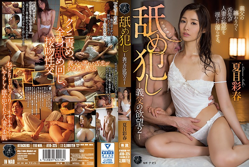 ATID-325 Licking Rape A Father-In-Law's Lust 2 Iroha Natsume