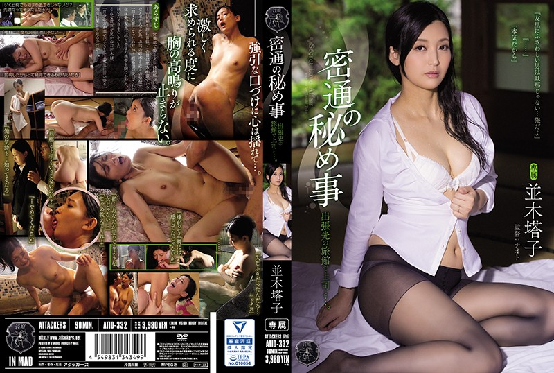 A Secret Affair I'm With My Boss At An Inn While On A Business Trip… Toko Namiki