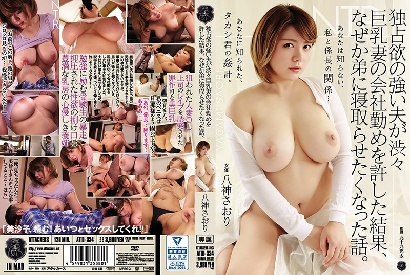 This Husband Wants Only Exclusive Access To His Big Tits Wife, But He Reluctantly Allowed Her To Get A Job, And For Some Reason Decided That He Wanted His Little Brother To Fuck Her Saori Yagami