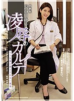 Dr. Akiko Hasegawa Submits To A Younger Doctor's Uncontrollable Urges 下載