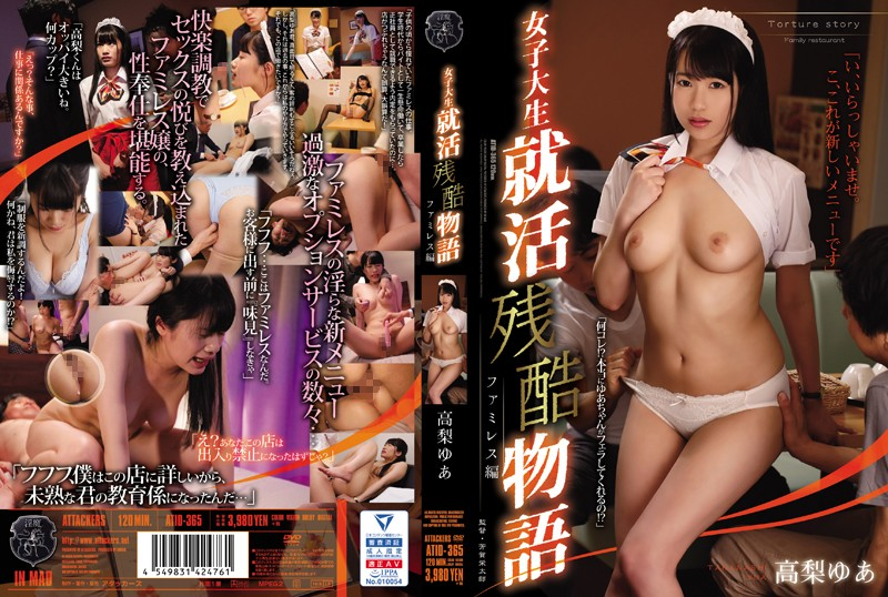 [ATID-365]College Girl – Tales From The Hell Of Job-Hunting – Family Restaurant Edition – Yua Takanashi
