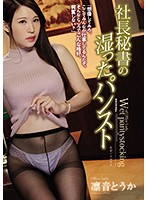 [ATID-376] The President's Secretary Is Wearing Musty Pantyhose - Toka Rinne