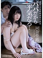 [ATID-383] It's Okay, I'm Your Stepdad... - Sexual Misconduct By A Toxic Stepfather - Ai Kawana