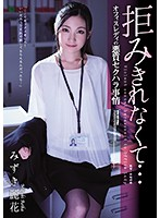 [ATID-385] I Couldn't Refuse... An Office Lady In An Immoral Sexual Harassment Affair Reina Mizuki