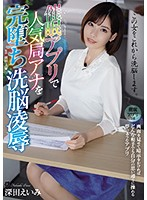 [ATID-395] Brainwashing A Famous Announcer With An App Eimi Fukada