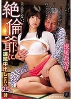 [ATID-396] Can't Tell Husband I Was Fucked Non-stop By Insatiable Old Man For 25 Hours, Akari Neo
