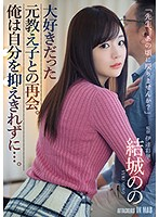 [ATID-410] I Loved My Former Stud*nt, And Now I'm Meeting Her Again And I Couldn't Control My Urges... Nono Yuki
