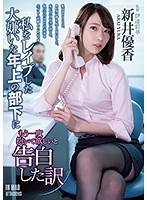 [ATID-411] I Hate My Older Colleague Who Ranks Lower Than Me At The Office, But I Confessed To Him That I Wanted Him To Fuck Me Again - Yuka Arai