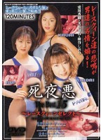 Attackers Best 15 Race Queen Collection 下載