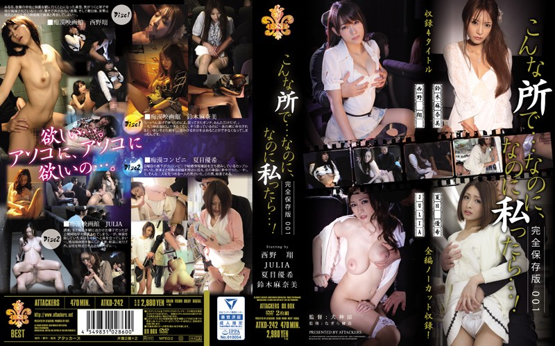 ATKD-242 download or stream.
