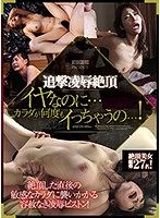 Follow-Up Torture & Rape Ecstasy I Hate It... But My Body Keeps On Cumming...! Download
