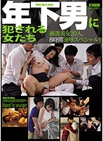 年下男に犯される女たち厳選美女20人、8時間凌辱スペシャル!(Women Who Liked To Get Fucked By Younger Men 20 Super Select Beauties 8-Hour T*****e & Shame Special!) 下載