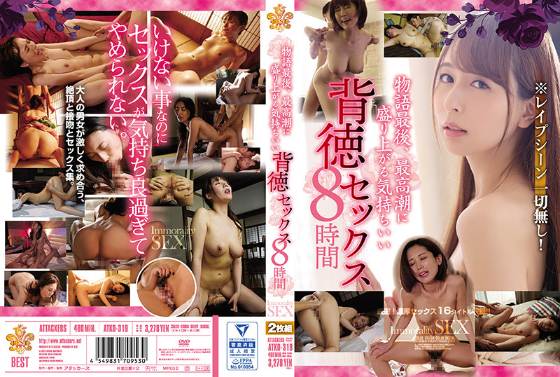 ATKD-319 Immoral Sex That Feels So Good That You Rise To A Climax At The End Of The Story: Eight Hours.