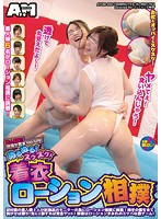 Amateurs Only! Win The 1 Million Yen Prize! Slick And Slimy! See Through Outfits! Fully Clothed Lotion Oiled Sumo Wrestling Download
