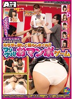 One Panty Shot After Another! Schoolgirls Only! The Prize: 1,000,000 Yen! Desperately Rocking And Swaying Bodies! The Mambo Game Download