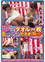 Lots Of Nip Slips! Their Pussies Are Exposed Too!? Win The $10,000 Cash Prize! Amateurs In Yukata We Found At The Hot Spring Inn Only! Slippery Bodies Wearing Nothing But A Towel! Would You Like To Play A Game Of Lotion Statues? Download