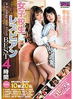 A Schoolgirl and a Lesbian: 4-hour Long Best Of. Download