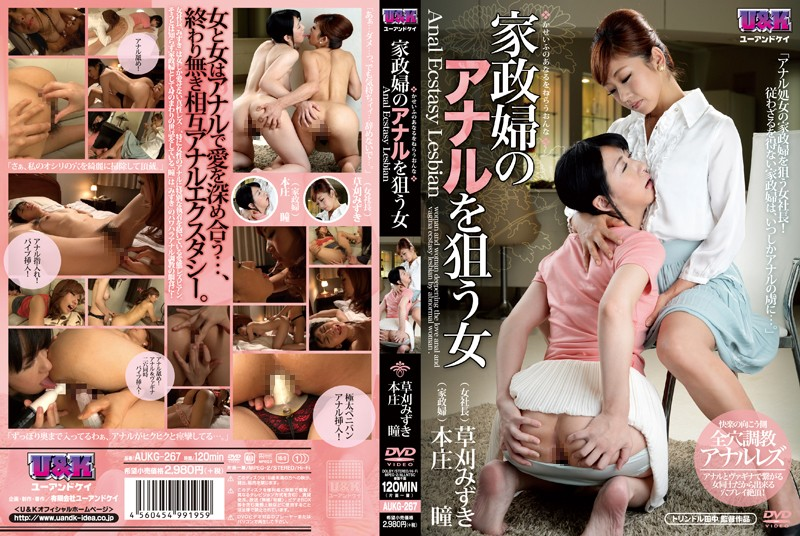 AUKG-267 JavFun The Girl Who Wanted To Fuck Her Maid's Anal Hole