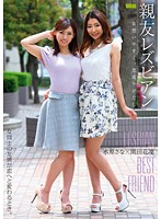 Lesbian BFFs ~Tender Feelings, Passionate Love~ Sana Mizuhara & Karin Sonoda Download