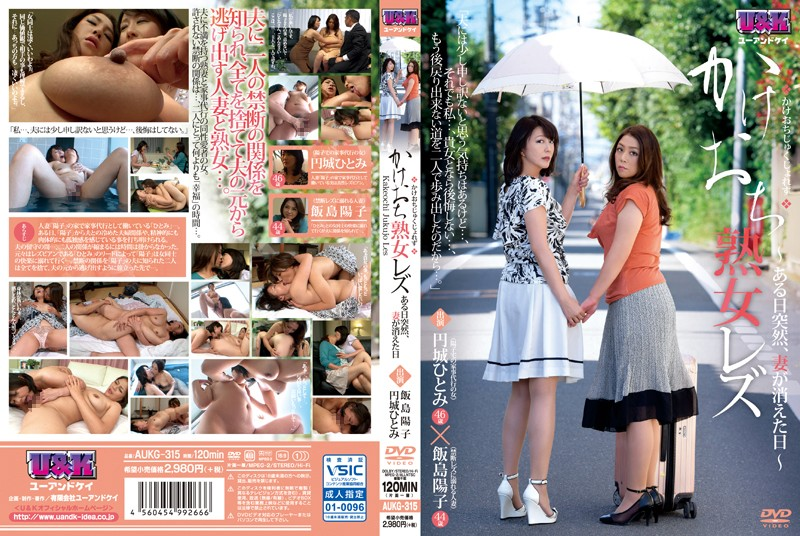 AUKG-315 Mature Lesbians Elope…One Day, My Wife Suddenly Disappeared…. Hitomi Enjoji Yoko Ijima