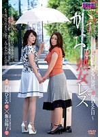 Mature Lesbians Elope...One Day, My Wife Suddenly Disappeared.... Hitomi Enjoji Yoko Ijima 下載