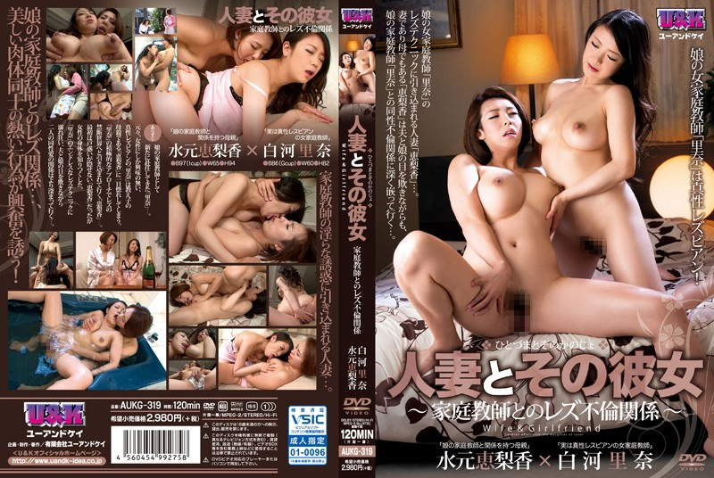 AUKG-319 japanese porn videos Erika Mizumoto Rina Shirakawa Married Woman and her Girlfriend – Immoral Lesbian Relationship With a Private Tutor – Erika